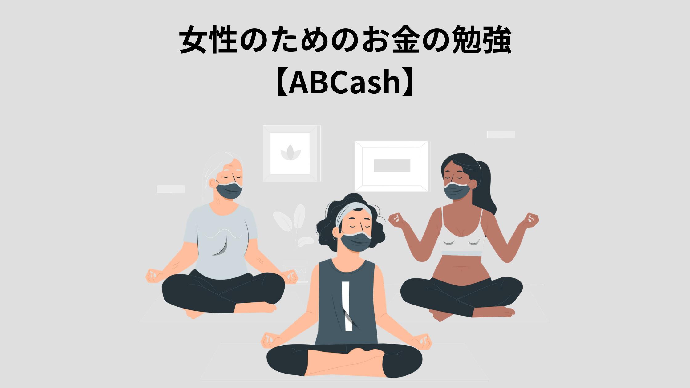 女性のためのお金の勉強 【ABCash】