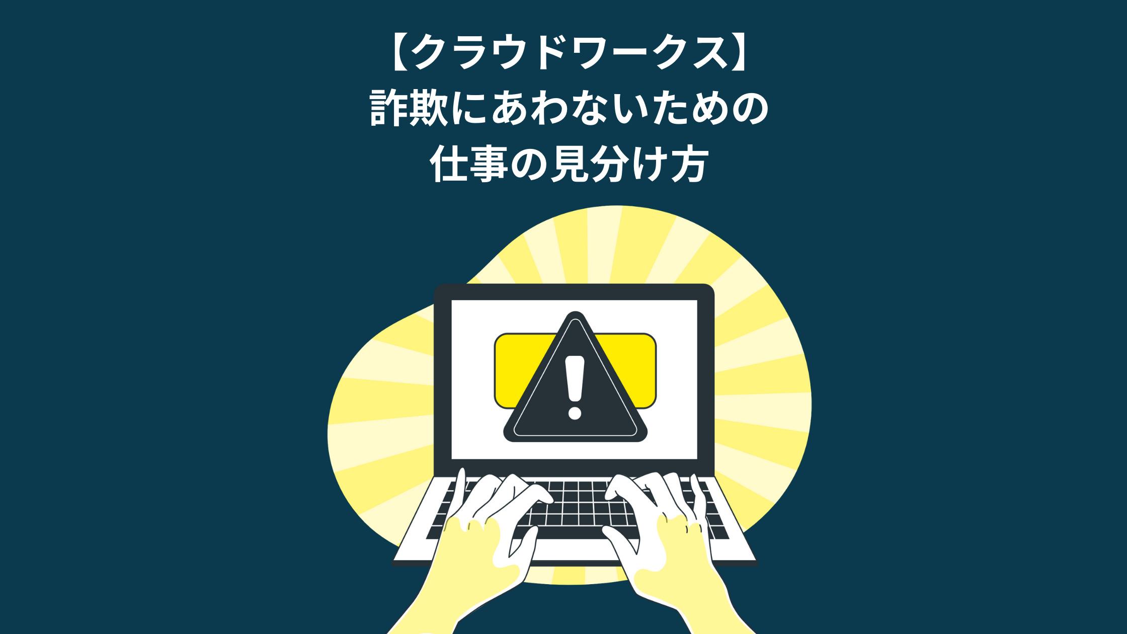 【クラウドワークス】 詐欺にあわないための 仕事の見分け方