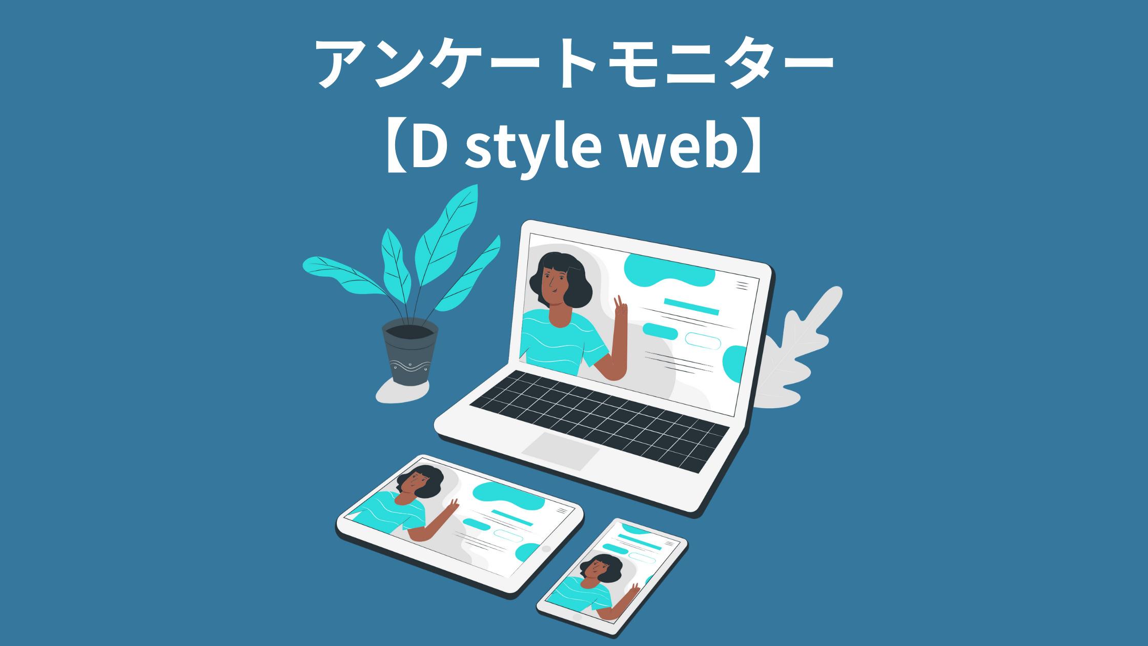 アンケートモニター 【D style web】