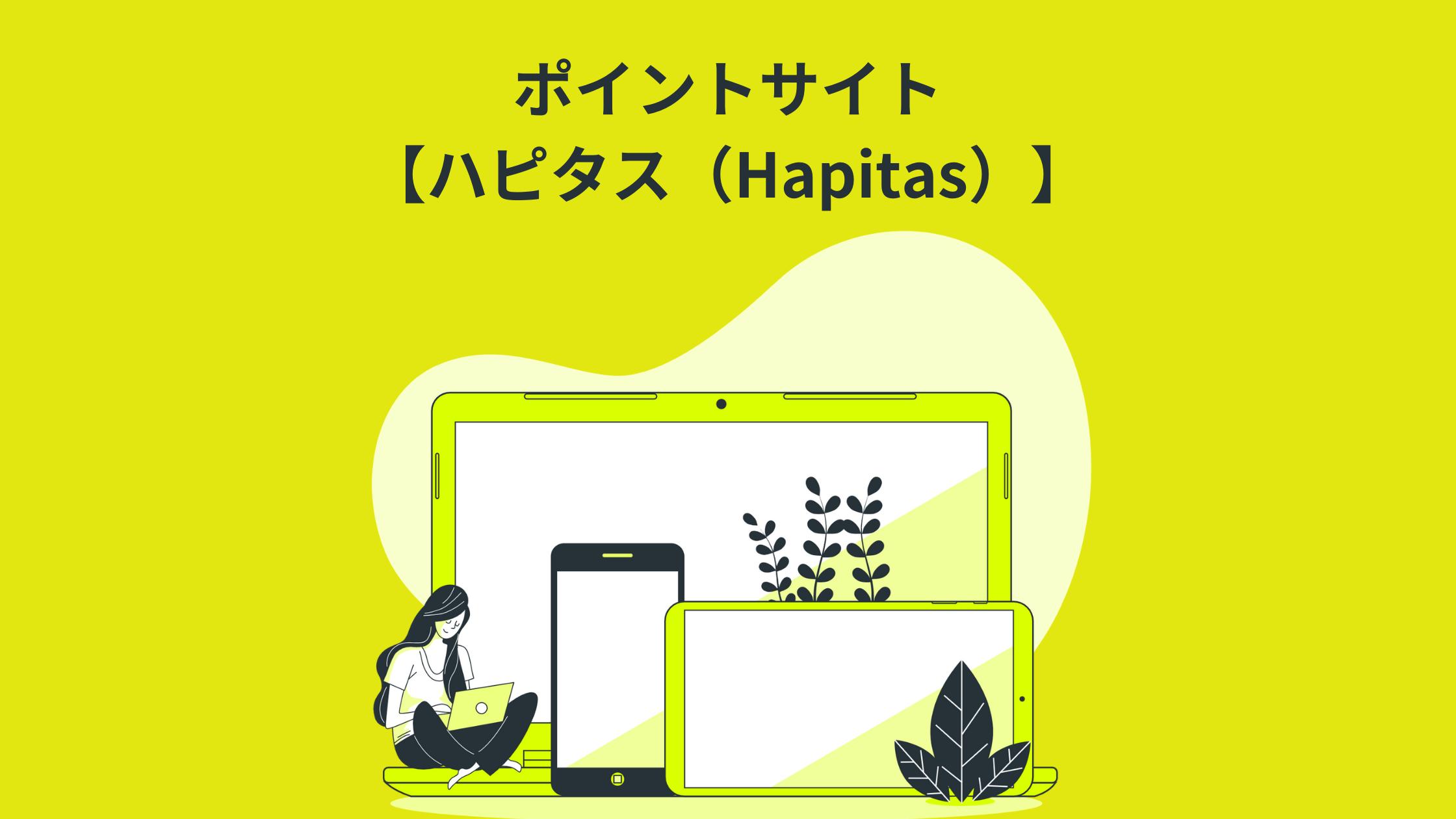 ポイントサイト 【ハピタス(Hapitas)】