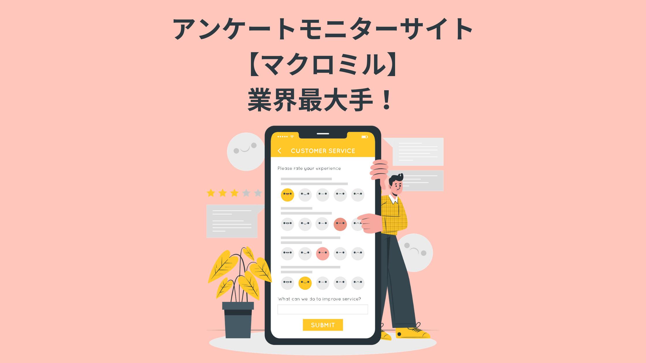 アンケートモニターサイト 【マクロミル】 業界最大手!