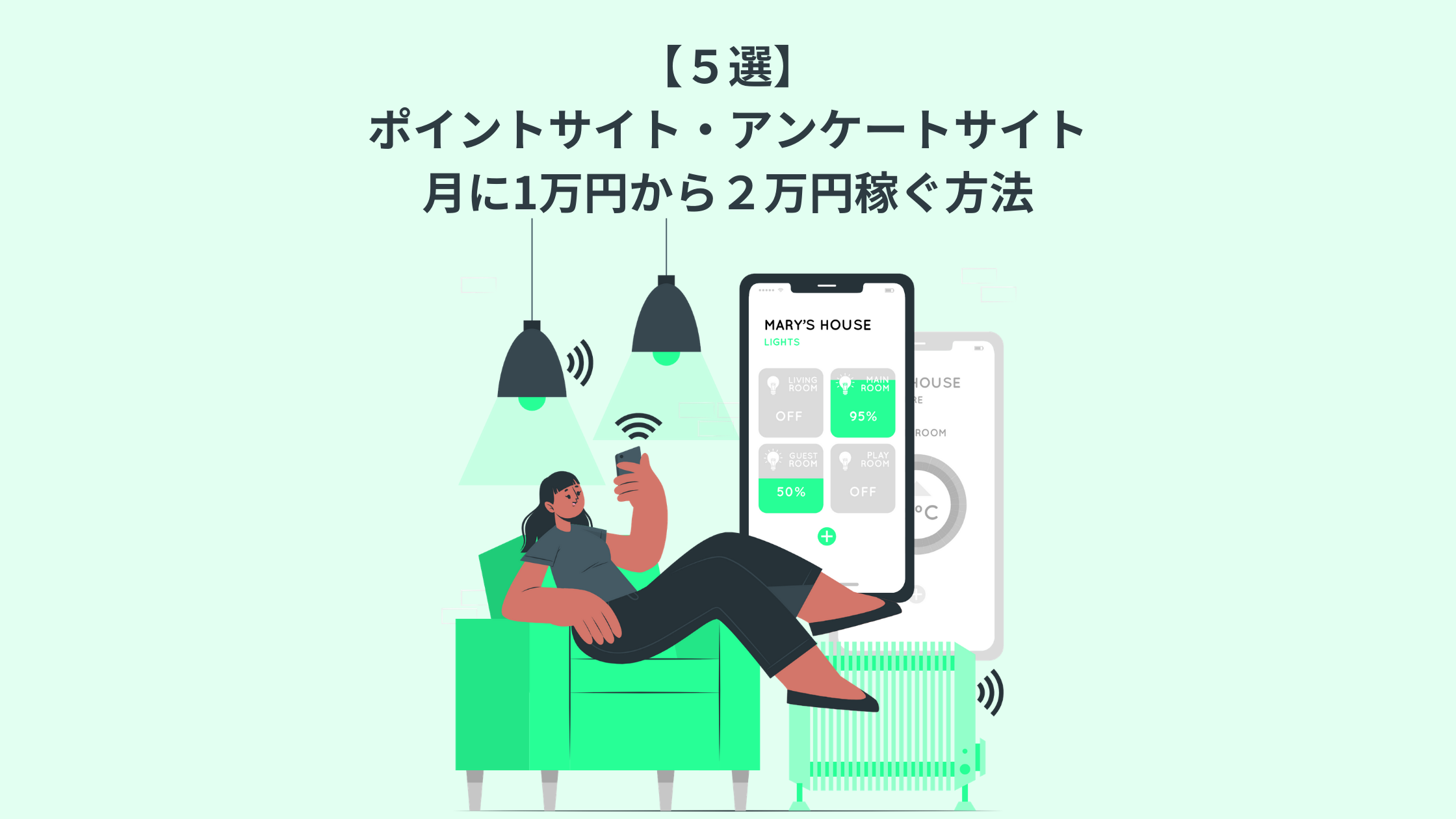 【5選】 ポイントサイト・アンケートサイト 月に1万円から2万円稼ぐ方法