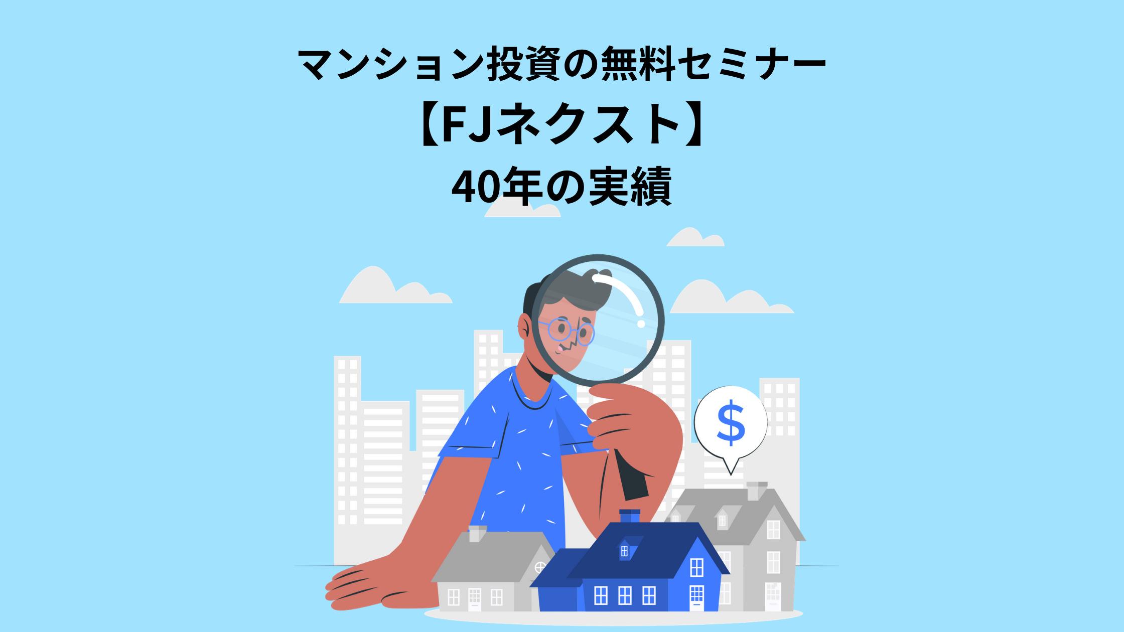 マンション投資の無料セミナー 【FJネクスト】