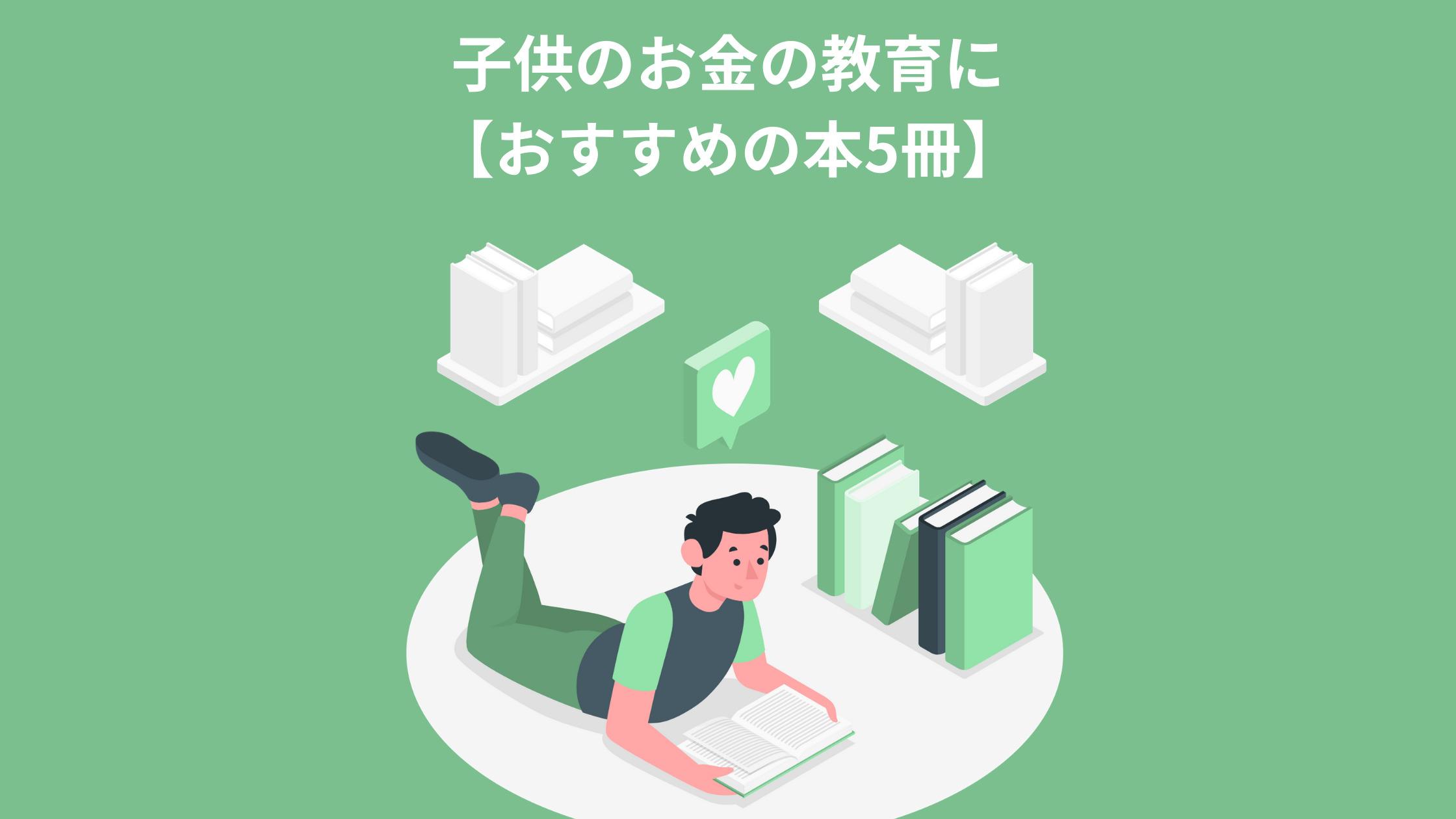 子供のお金の教育に 【おすすめの本5冊】