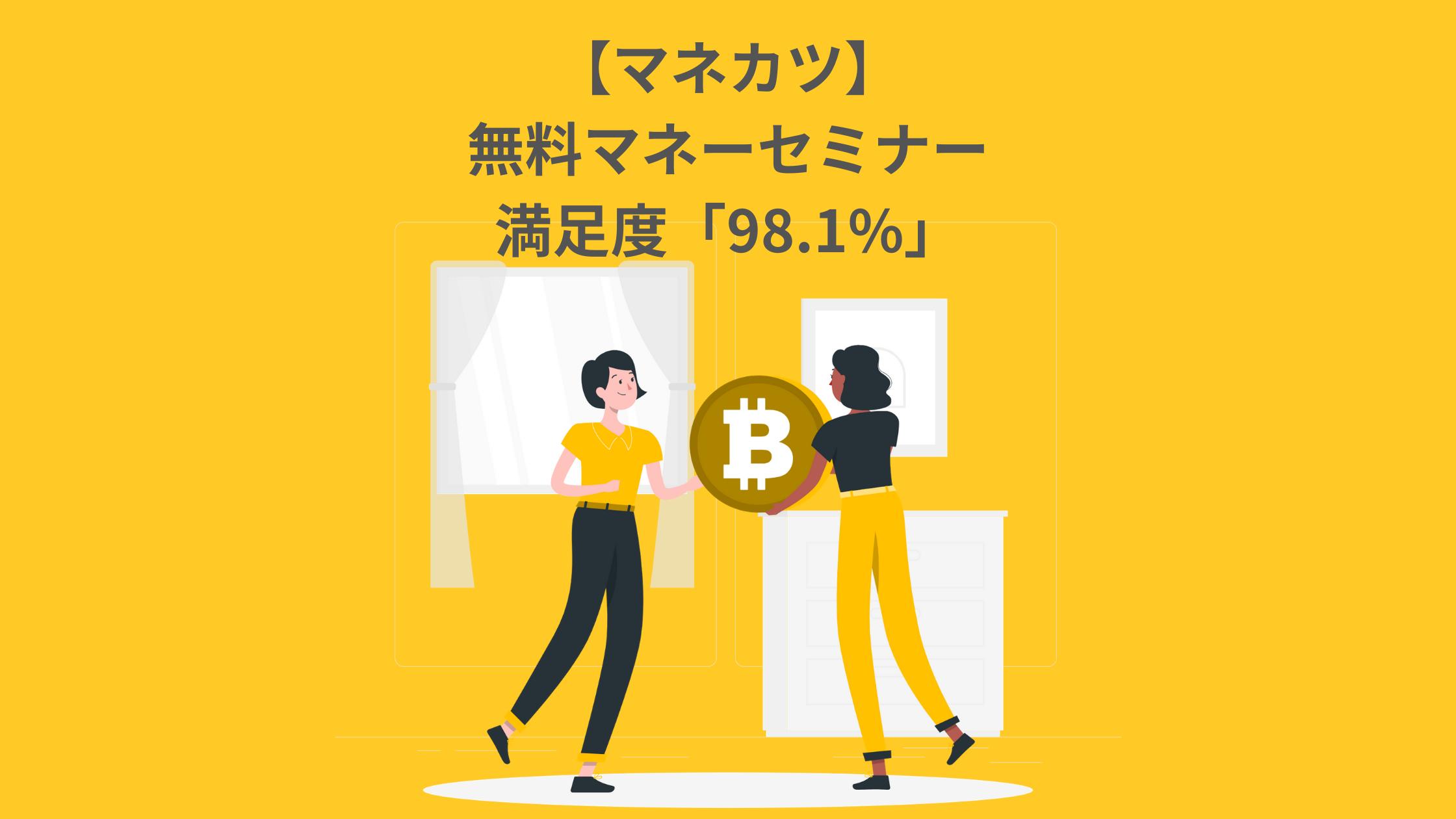 【マネカツ】 無料マネーセミナー