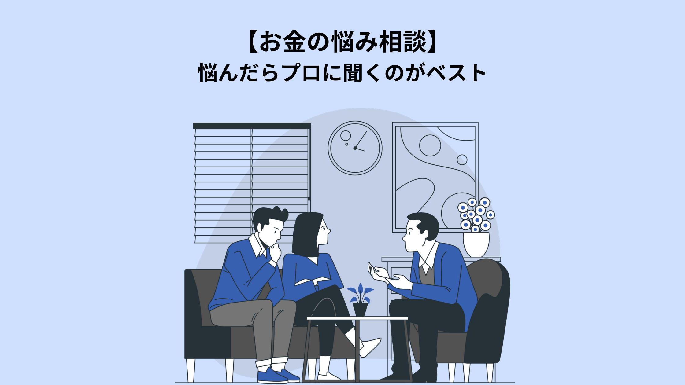 【お金の悩み相談】