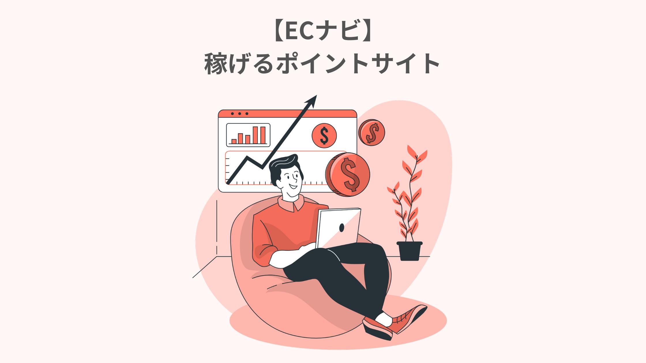 【ECナビ】 稼げるポイントサイト