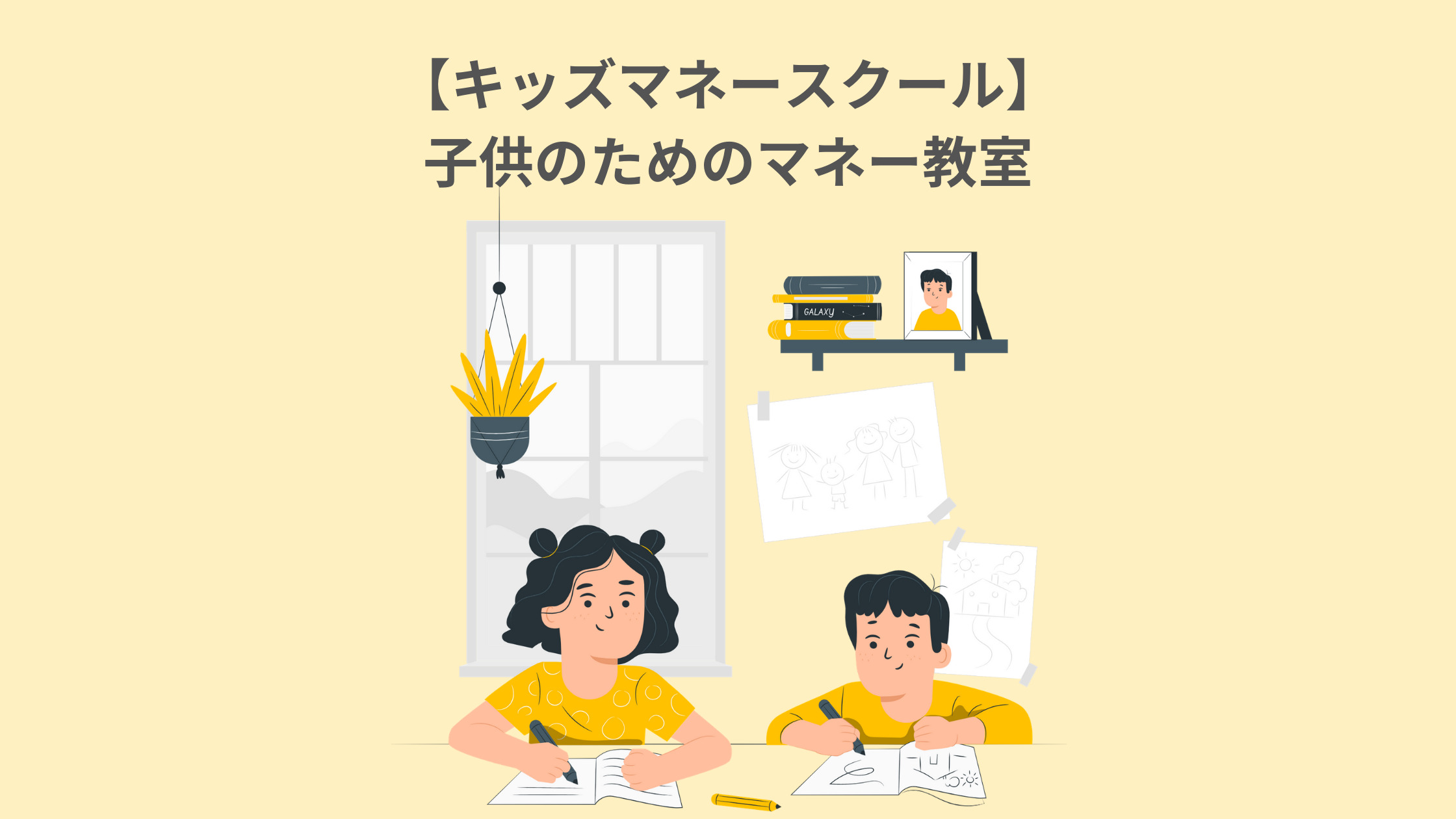 【キッズマネースクール】 子供のためのマネー教室