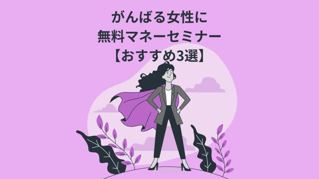 money-seminar-woman