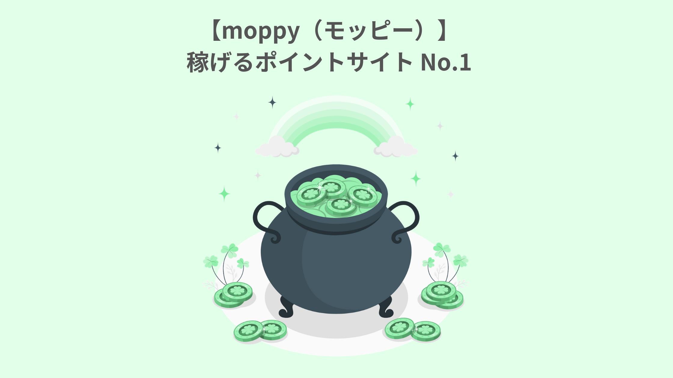 【moppy(モッピー)】 稼げるポイントサイト No.1