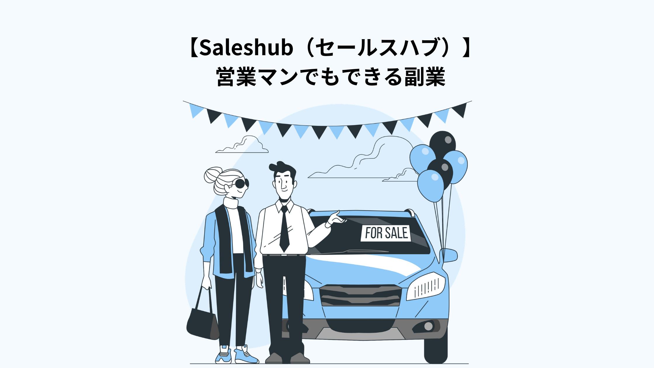 【Saleshub(セールスハブ)】 営業マンでもできる副業