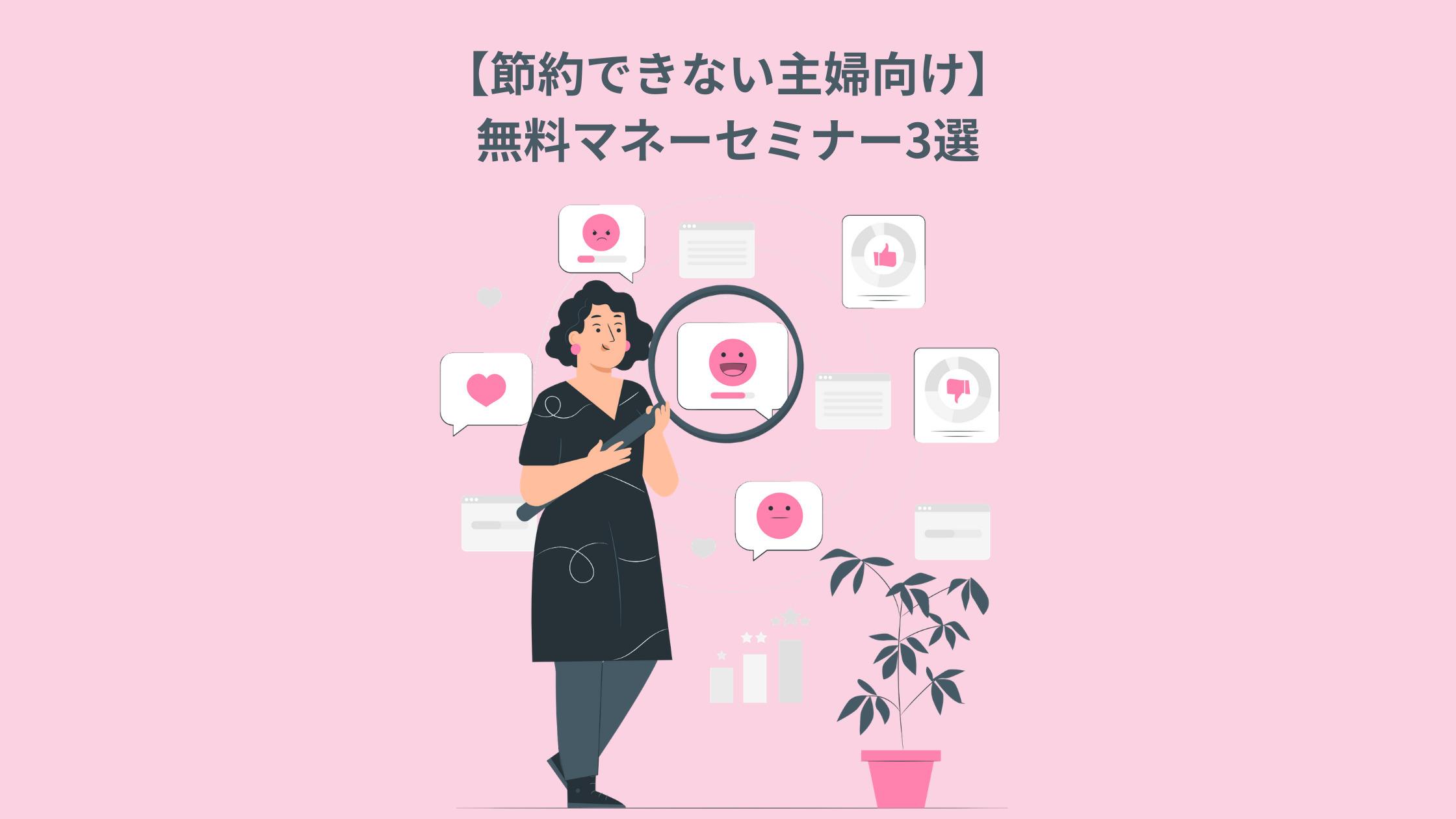 【節約できない主婦向け】 無料マネーセミナー3選