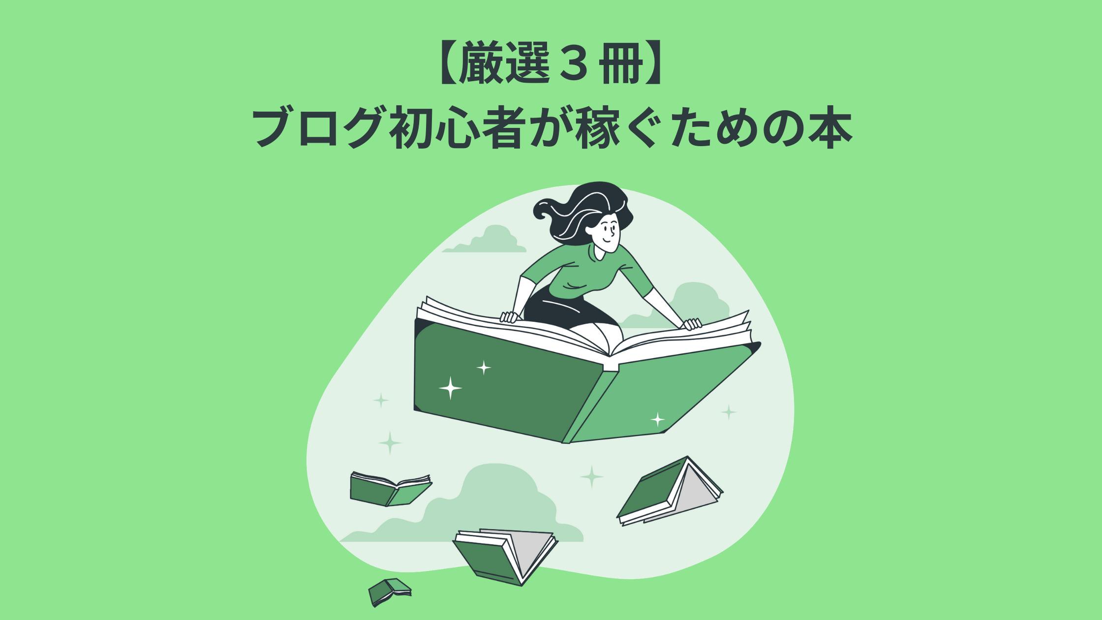 【厳選3冊】 ブログ初心者が稼ぐための本