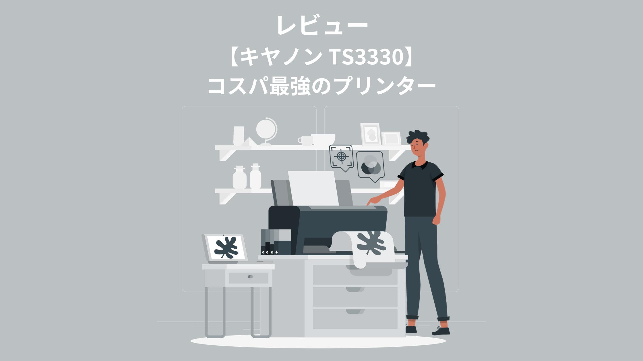 レビュー 【キヤノン TS3330】