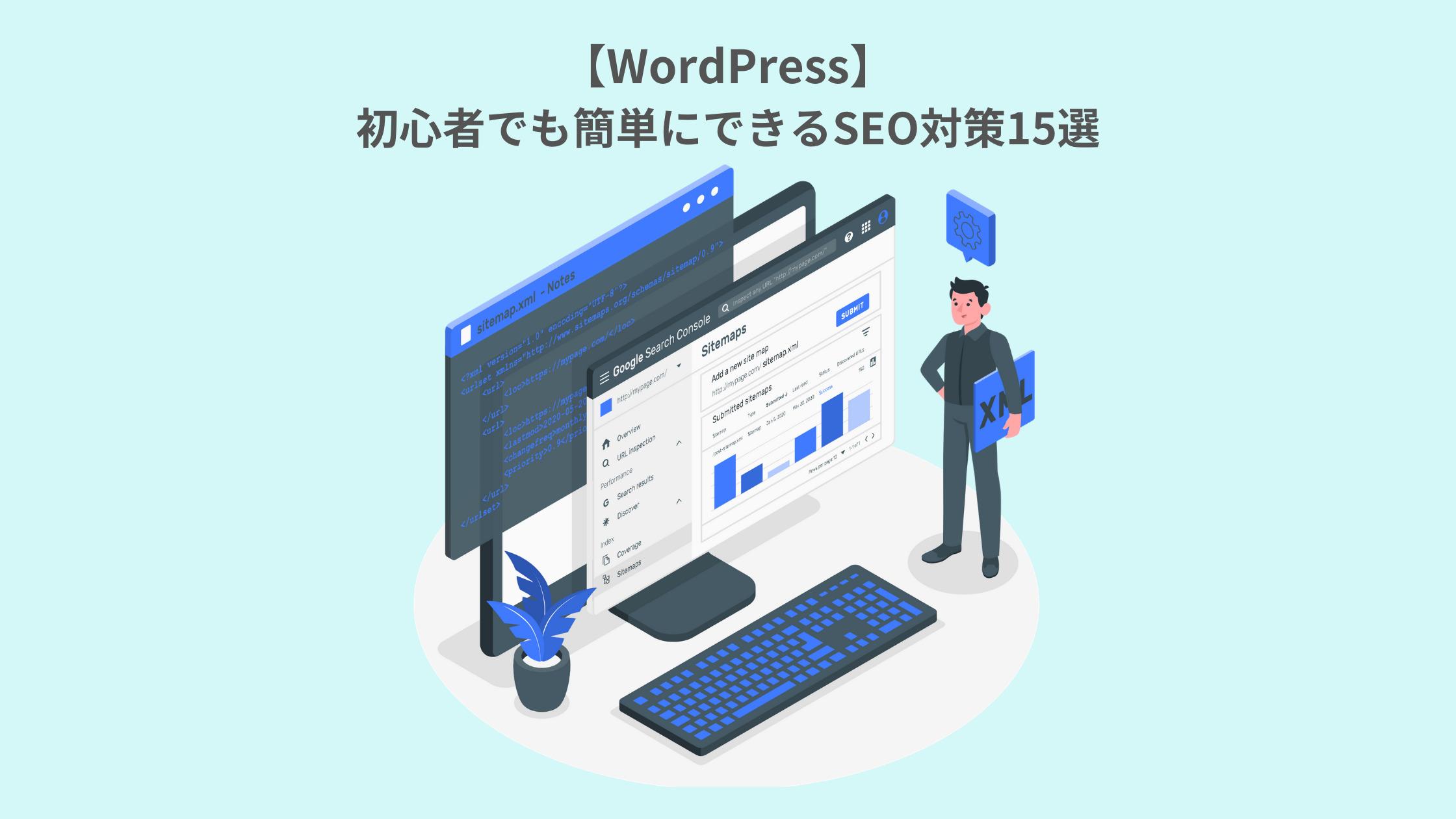 【WordPress】 初心者でも簡単にできるSEO対策15選