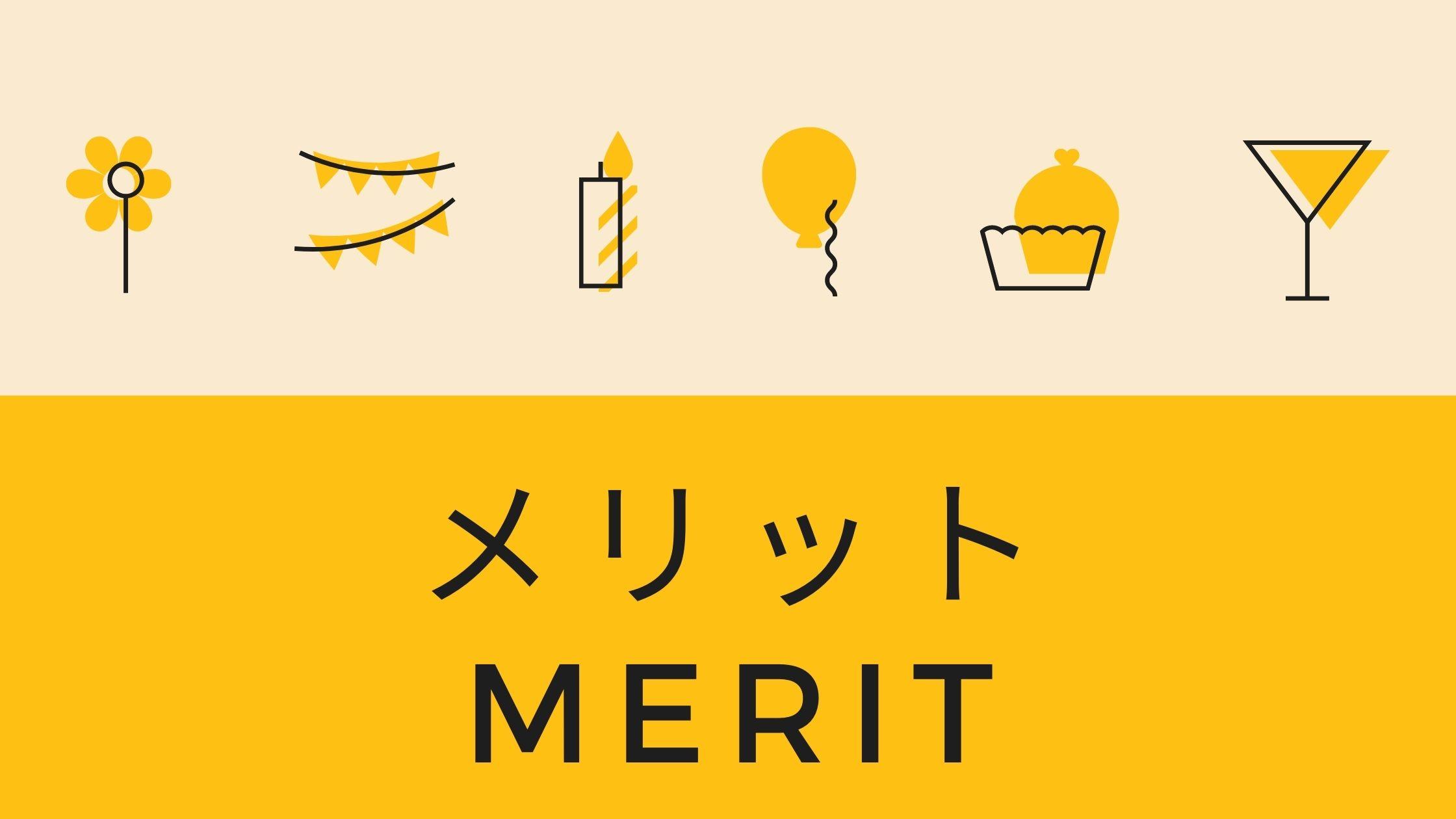 メリットmerit