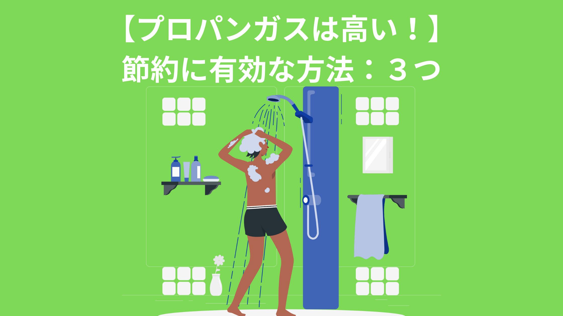 【プロパンガスは高い!】 節約に有効な方法:3つ